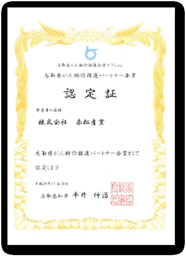 鳥取県がん検診推進パートナー企業
