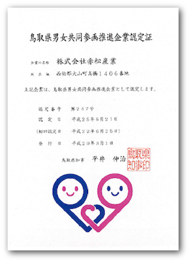 鳥取県男女共同参画推進企業